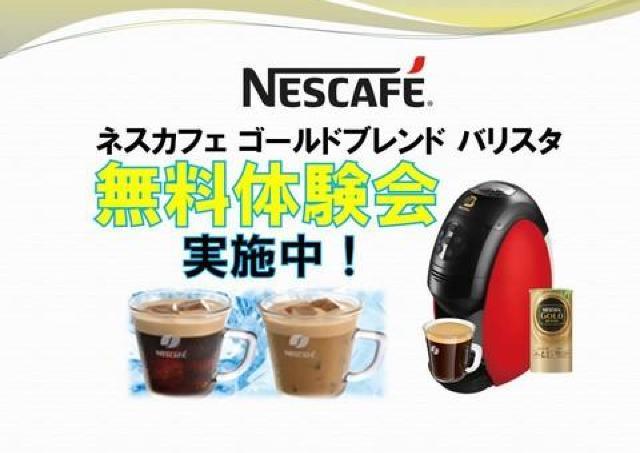 「ネスカフェ ゴールドブレンド バリスタ」コーヒー無料試飲会・販売会