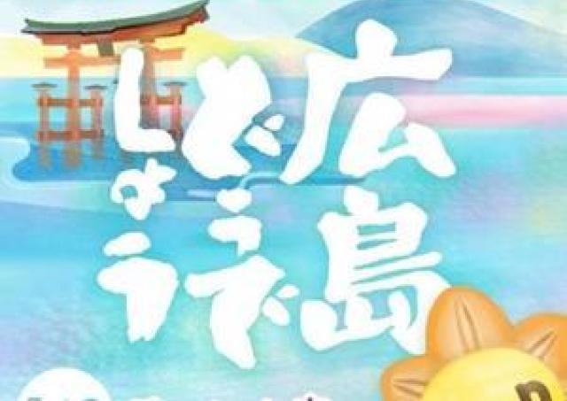 中国地方初!人気番組のグッズが揃う「HTBグッズショップ」オープン