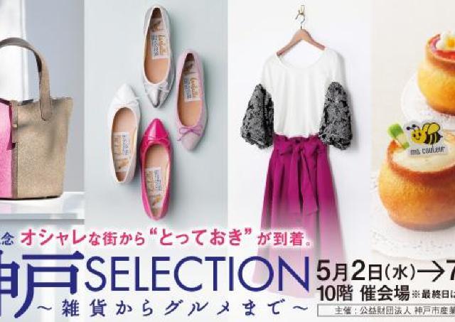 オシャレな街・神戸のファッションアイテムが勢ぞろい!