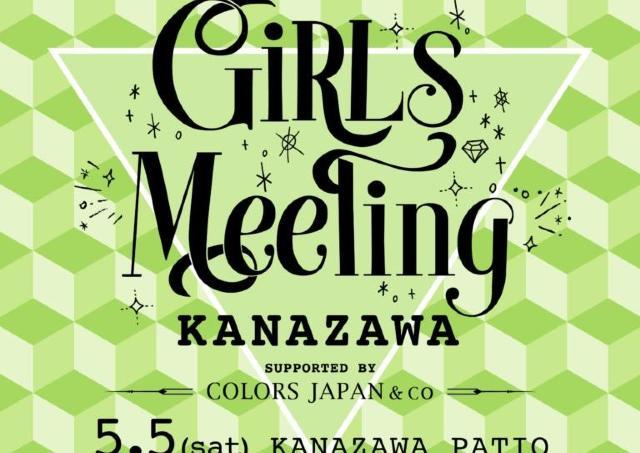 金沢のガールズトレンドが大集合! 「GIRLS Meeting KANAZAWA」開催