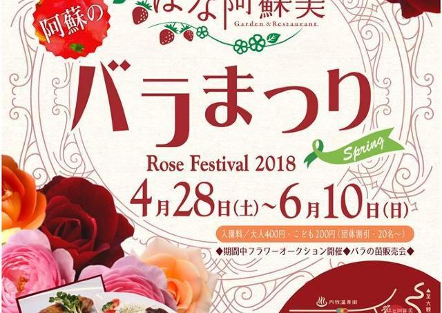 阿蘇の春を彩る恒例イベント「春の阿蘇バラ祭り2018」開催中