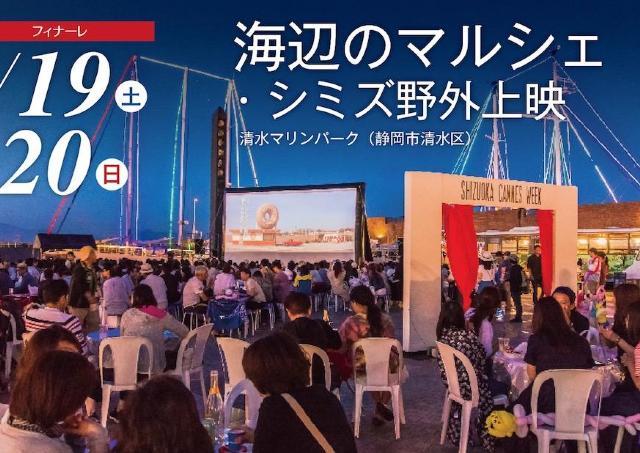 静岡が映画とフランスに染まる16日間! カンヌウィーク開催中