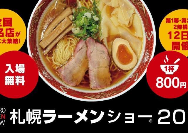 各地の有名ラーメン店が競い合う12日間!「札幌ラーメンショー」開催