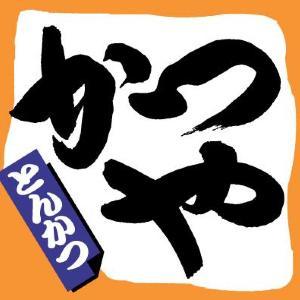 「かつや」が7日間の感謝祭 かつ丼&定食が安くなるよ~!