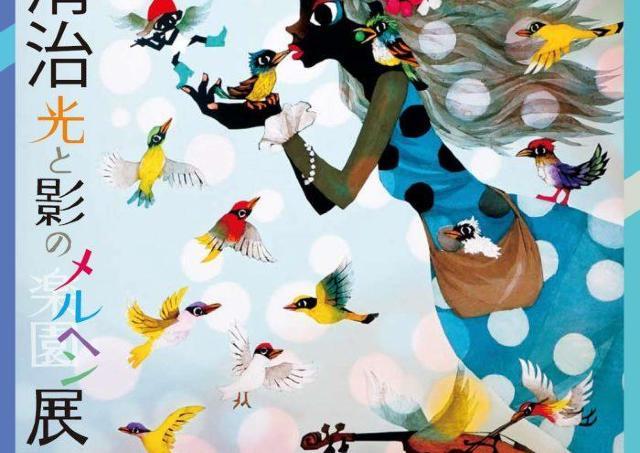 日本を代表する影絵作家・藤城清治の展覧会