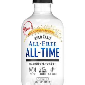 「透明なノンアルビール」爆誕! しかもペットボトルタイプです。