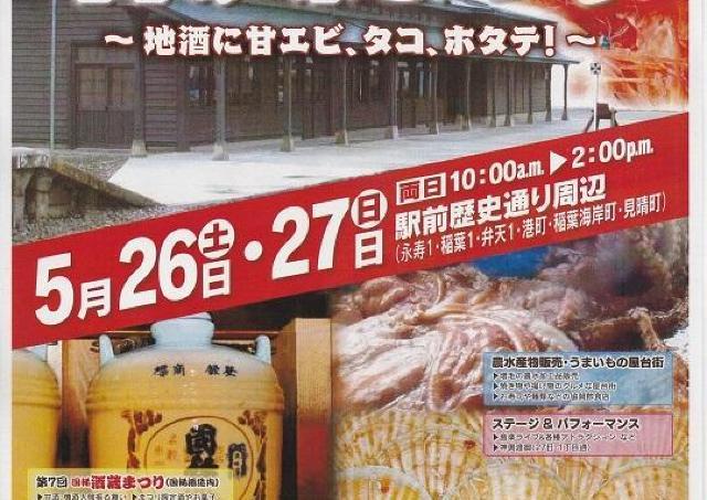 旬の魚介をめいっぱい味わおう! 2日間のグルメイベント