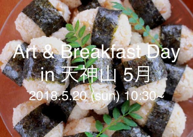 アーティストといっしょに朝ごはんを食べてみよう!
