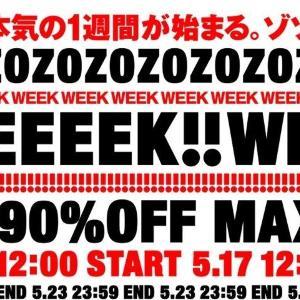 ゾゾタウンさんが本気だ...! 巨大セール「ZOZOWEEK」開催