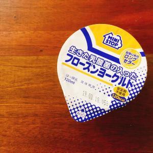 ミニストップが創業当時から売ってる「名作アイス」をご存知?