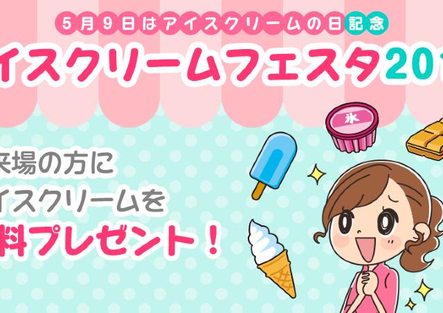 「アイスクリームの日」記念に、アイスクリーム無料プレゼント!