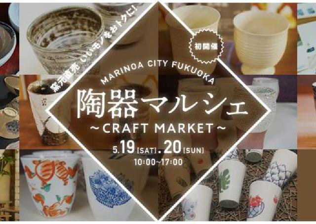 器から陶器のアクセサリーまで! 窯元直売で買える陶器マルシェ