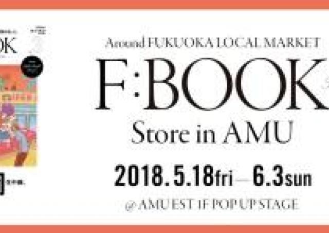 個性あふれるショップが集結 「F:BOOK Store in AMU Season2」
