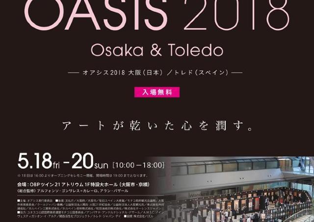 さまざまなアート作品が国内外から大集結 「OASIS 2018」開催
