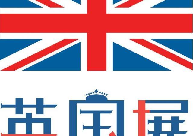 美味や雑貨で英国気分を味わう「英国展」開催