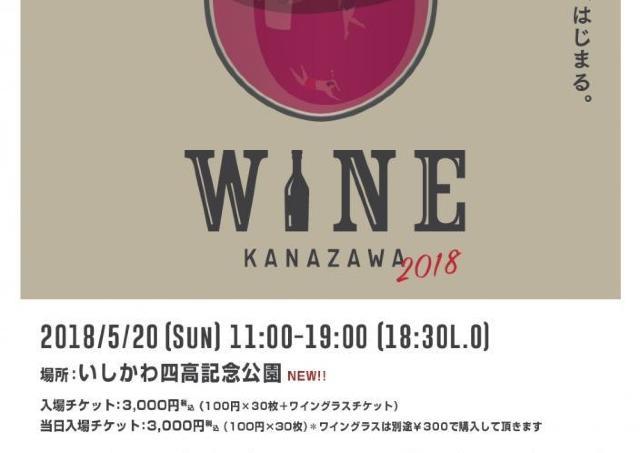 選び抜かれた食とワインが楽しめる! 金沢でイベント開催