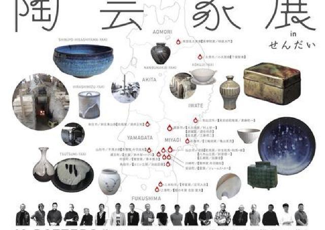 風土に育まれた東北の陶芸家が集結 「とうほく陶芸家展」開催