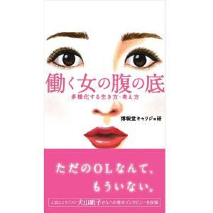 【プレゼント】20~30代の働く女性「キャリジョ」の「今」がわかる本「働く女の腹の底 多様化する生き方・考え方」(計5名様)