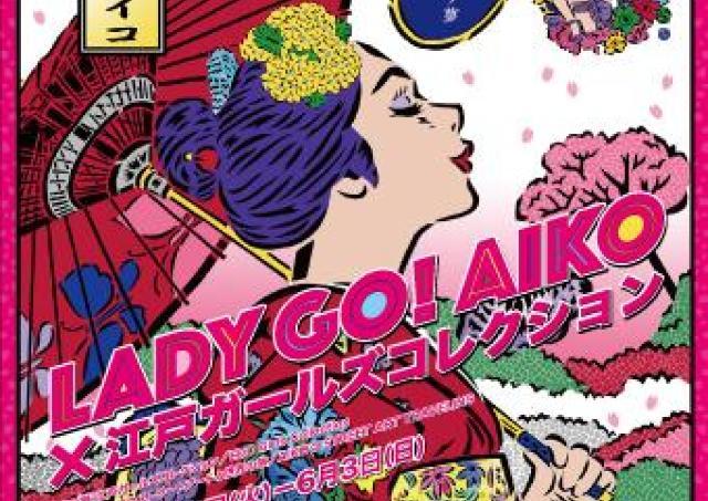 現代の絵師AIKOと浮世絵が描く江戸ガールズ