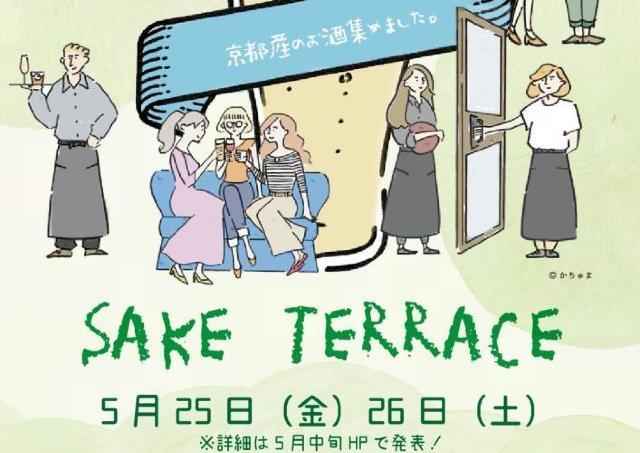 緑に囲まれたカフェで京都産のお酒を楽しむ「SAKE TERRACE」開催