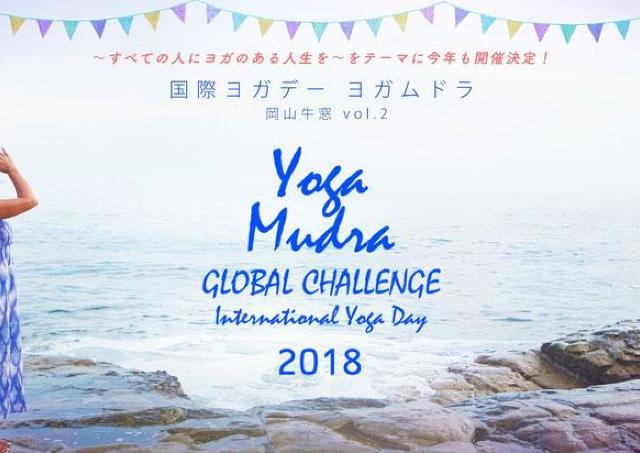 最高にハッピーな2日間! 中四国最大級のヨガイベント開催