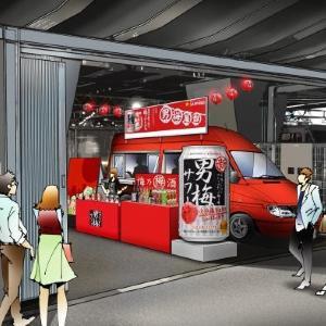 男梅サワーが1杯100円! 新宿に5日間だけの「男梅屋台」