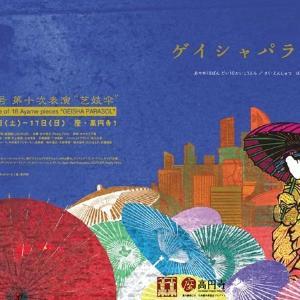 「花柳界の至宝」は一体どこへ... 人気急上昇・あやめ十八番の傑作「ゲイシャパラソル」が再演!