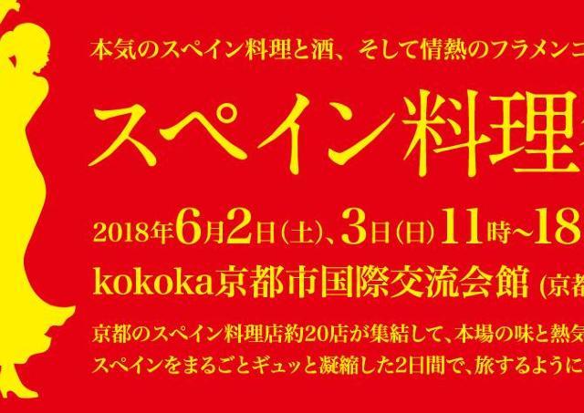 スペインを旅するように食べ歩く 「京都スペイン料理祭」開催