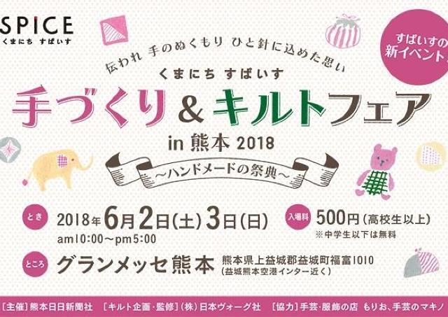 約200店が集結! グランメッセ熊本で「手づくり&キルトフェア」