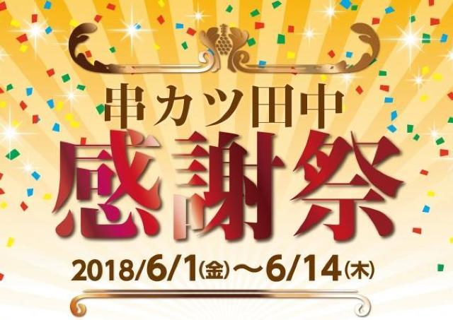 串カツ全品が終日108円! 串カツ田中、禁煙化前に「感謝祭」