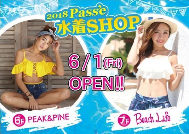 水着ショップ「PEAK&PINE」「ビーチライフ」がパッセに登場!