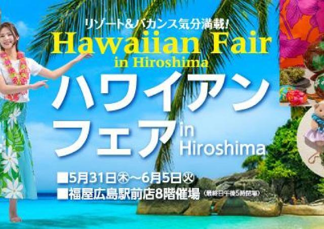 リゾート気分満点! ハワイのソウルフードや雑貨が勢ぞろい