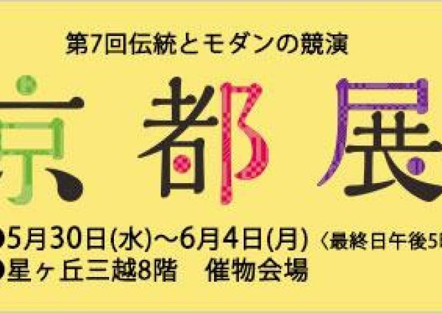 個性派パンや老舗弁当... 伝統とモダンが競う「京都展」