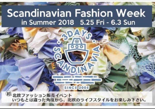 北欧のファッションアイテムを中心とした販売イベント