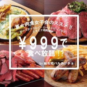 麻布十番で肉食べ放題999円! 花畑牧場のラクレットチーズも好きなだけ...