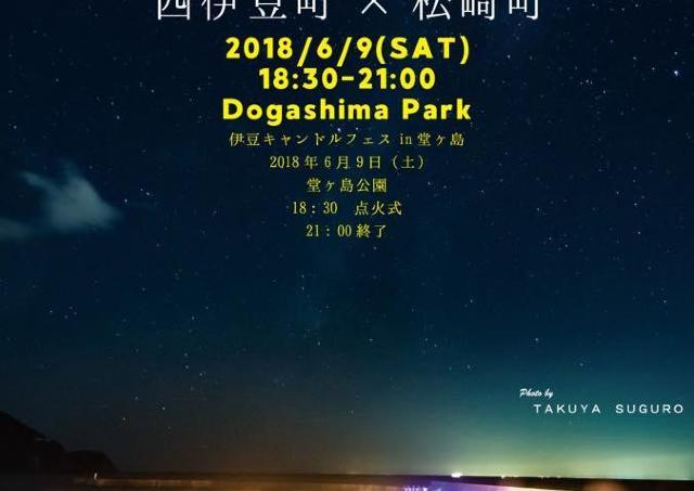 約3000本のキャンドルが堂ヶ島公園を彩る「キャンドルフェス」