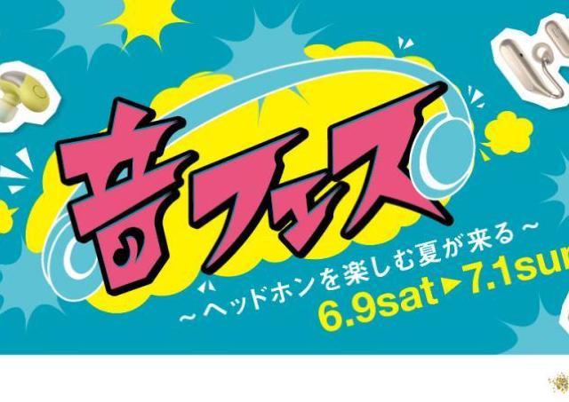 ヘッドホンをとことん体験できる23日間! ソニーストア札幌で実施