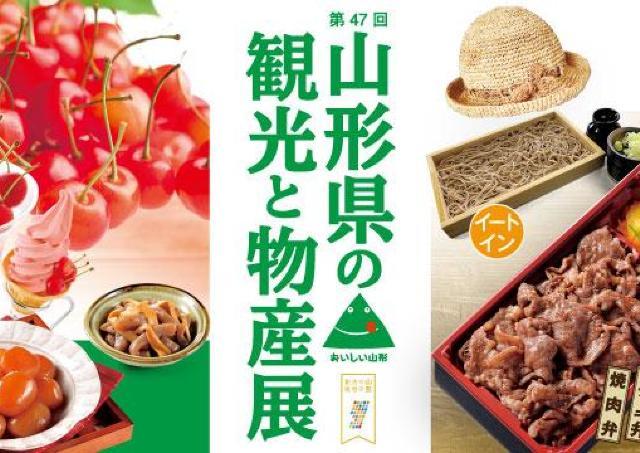 さくらんぼスイーツやブランド牛弁当など、山形県の美味が勢ぞろい!