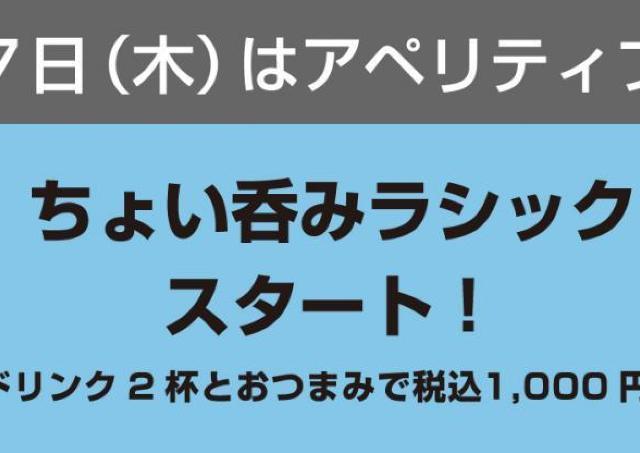 「ドリンク2杯+おつまみセット」が1000円! お得な「ちょい呑みラシック」