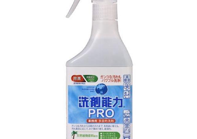 超万能洗剤がツイッターで大反響! 「掃除が楽しすぎる」「大掃除MVP」