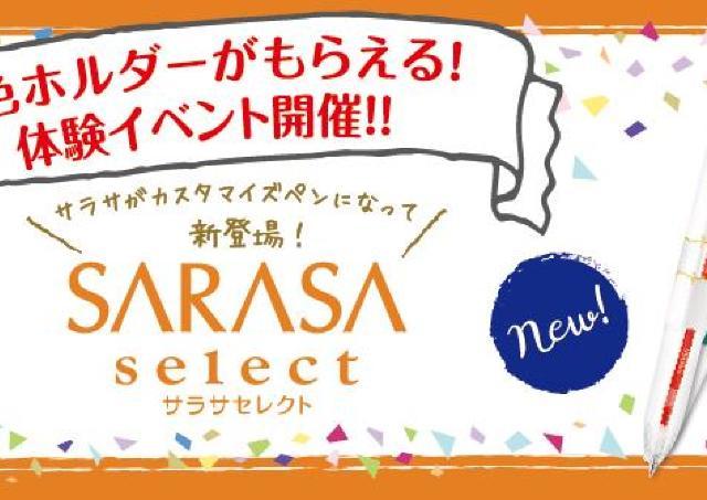 ゼブラの人気ペン「サラサ」 セレクト体験で5色ホルダーもらえる!