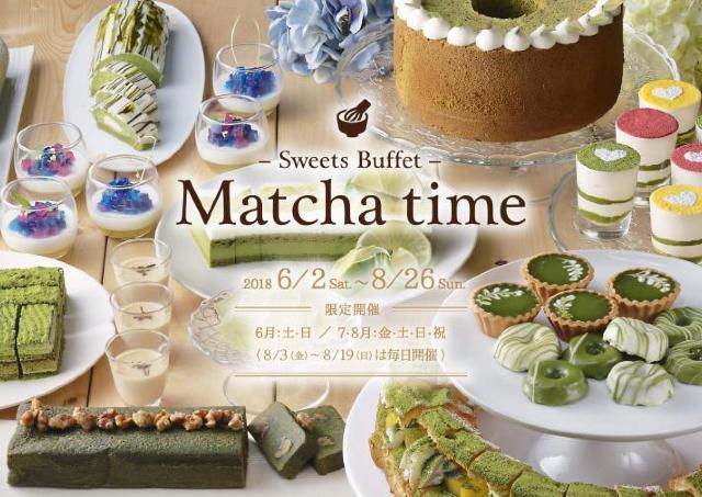 熟練の茶師が吟味したこだわりの抹茶をスイーツ味わう「Matcha time」開催中