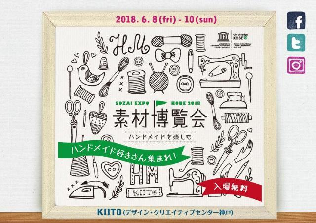 ハンドメイド素材の魅力が満載 「素材博覧会-KOBE 2018-」開催