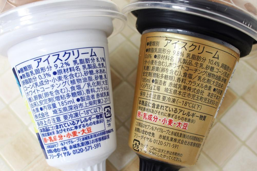 話題のセブンプレミアム「金のワッフルコーン」、普通のやつと食べ比べてみた。 : 東京バーゲンマニア