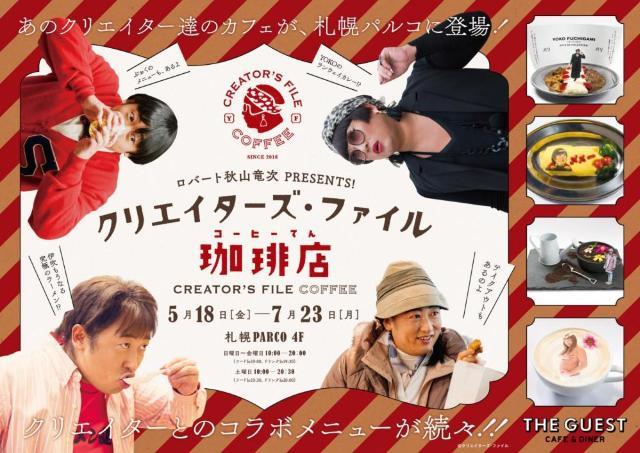 最長2時間待ち! ロバート秋山の大人気コラボカフェ、札幌に上陸