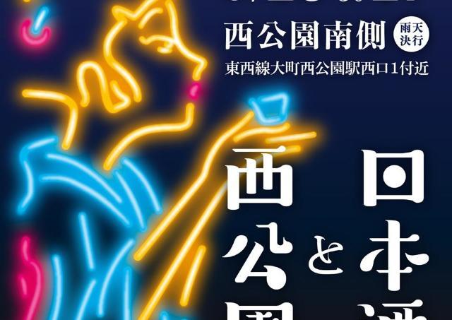約25の酒蔵の利き酒が楽しめる! 西公園で日本酒イベント開催