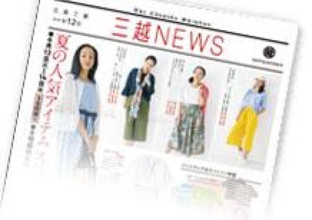 夏の人気アイテムがプライスダウン! 広島三越でスペシャルセール