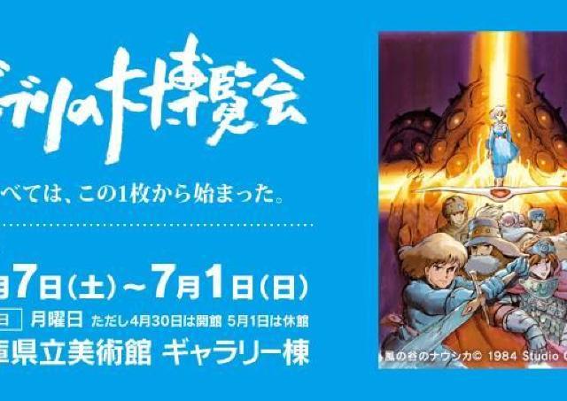 東京で約50万人動員の「ジブリの大博覧会」、関西初上陸!