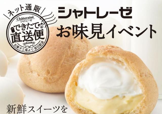 シャトレーゼ、「ダブルシュークリーム」3000個を無料配布!