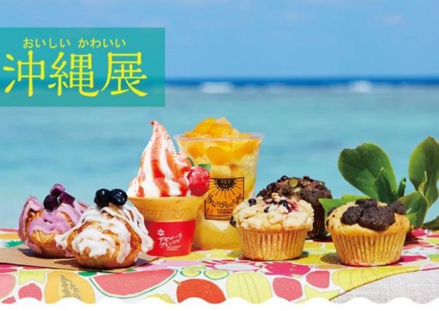 見た目も楽しいスイーツや夏にぴったりなグッズが満載 「おいしい かわいい 沖縄展」開催中